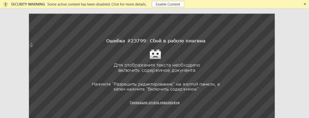 Украине угрожают хакеры. До этого они пытались сорвать ОИ-2018