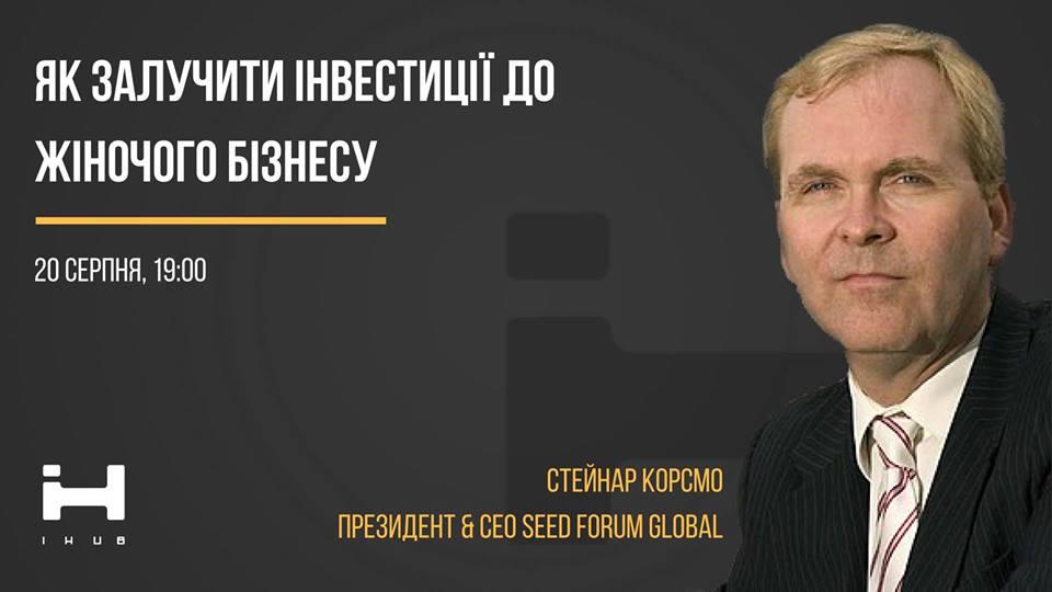 Vector Selector. Куда пойти в Киеве на следующей неделе