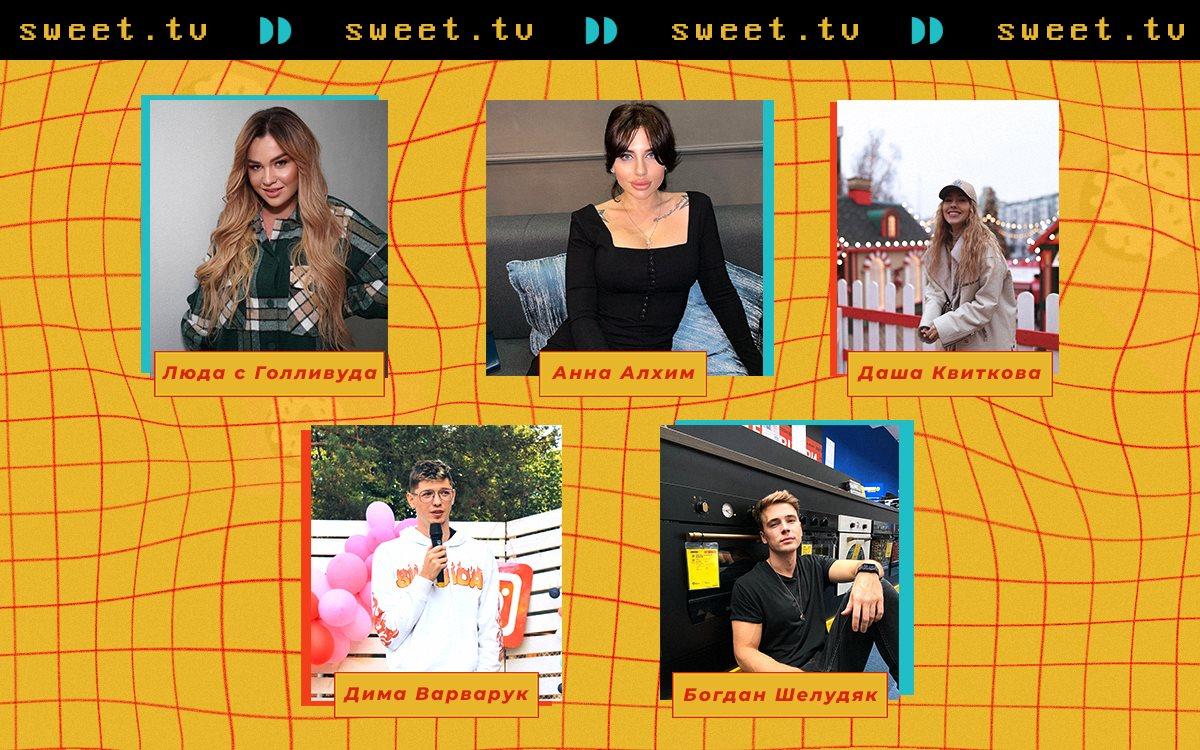 Битва блогеров от SWEET.TV