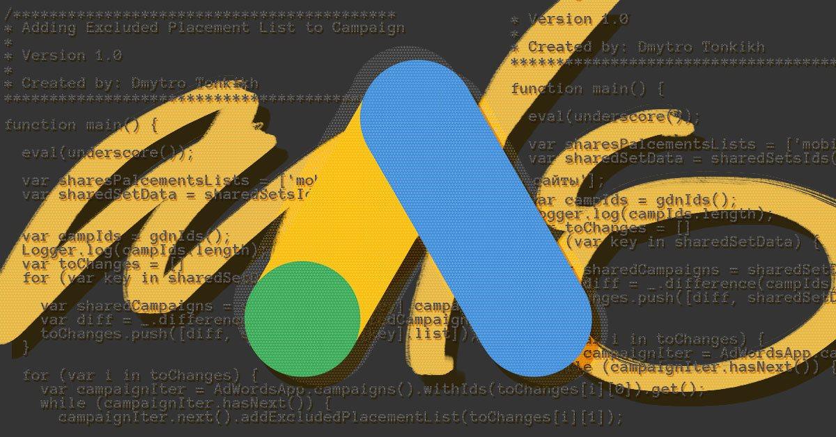3 скрипта Google Ads, которые повысят эффективность контекстной рекламы