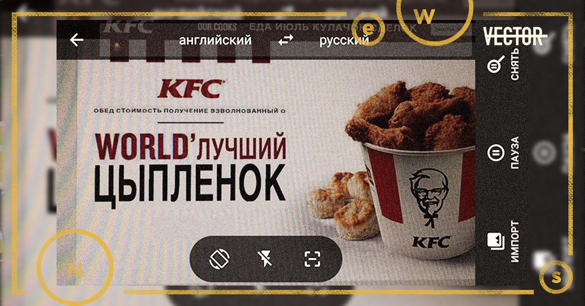 Google-переводчик теперь может переводить текст через камеру на 100 языков.  Раньше это работало только с английским | Vector