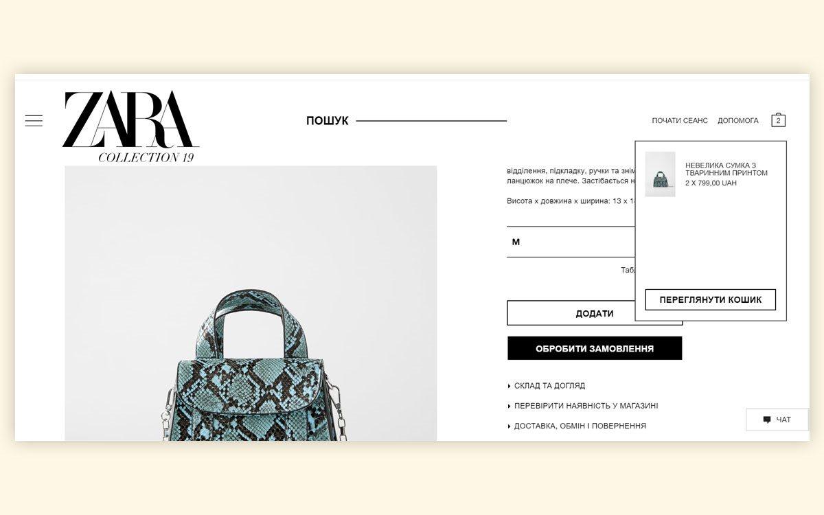 Zara Интернет Магазин Украина