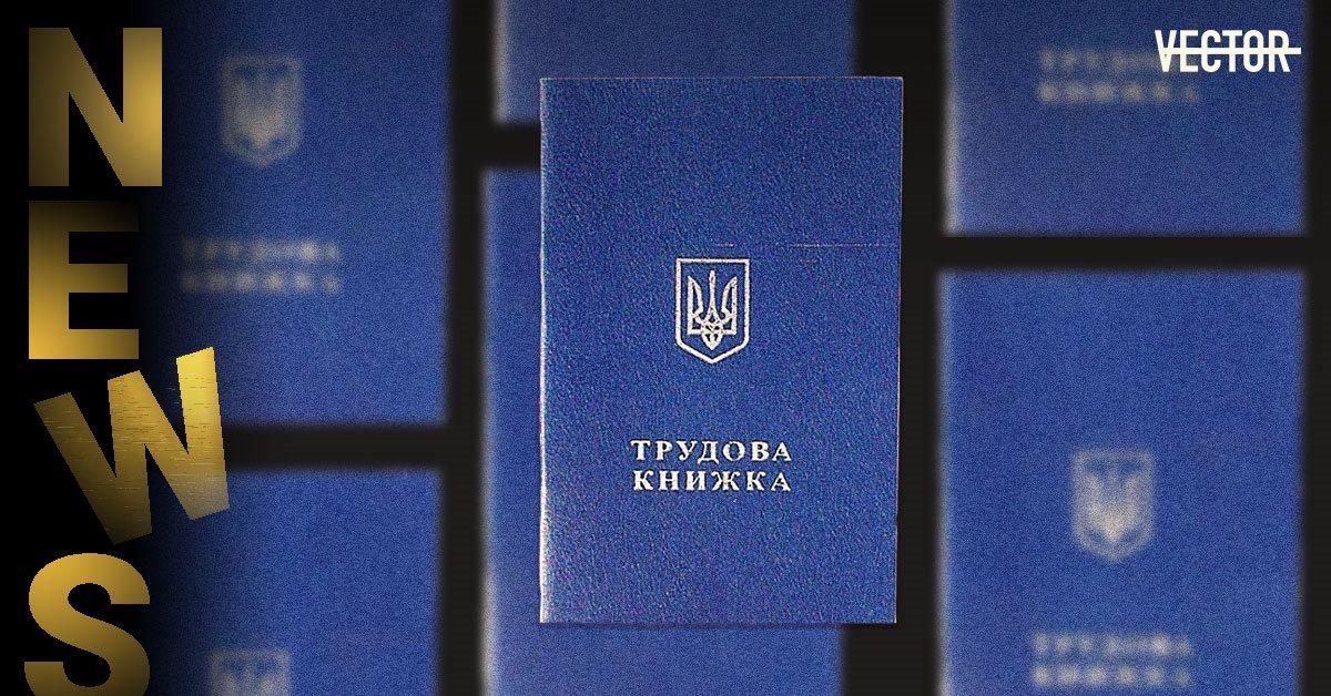 В Украине хотят отменить трудовые книжки — все будет в электронном виде