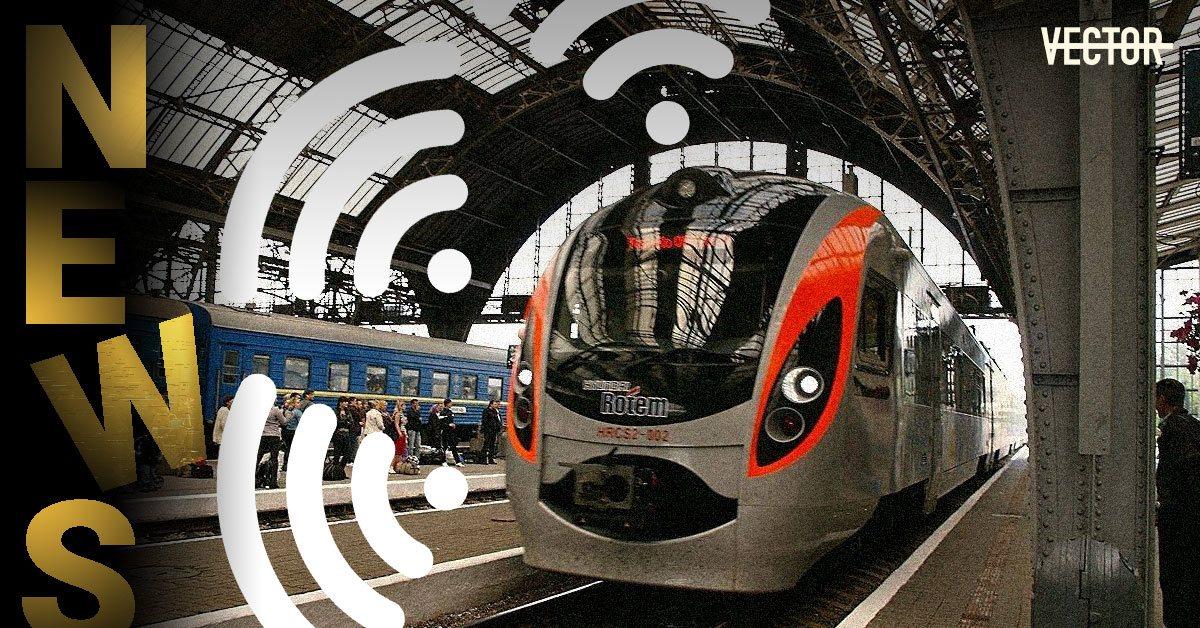 «Укрзалізниця» запустит Wi-Fi в «Интерсити» к концу 2020 года