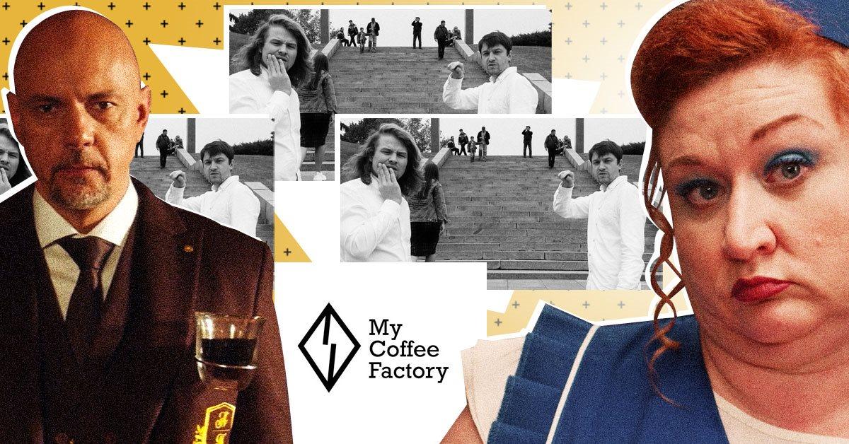 «Работаем с теми, кому неймется». Как «Невгамовні» делали рекламу для My Coffee Factory