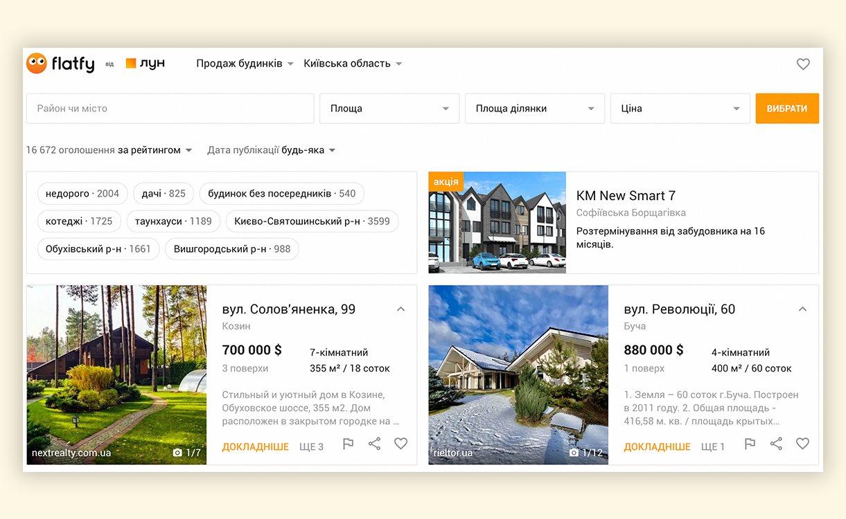ЛУН разделяют на два бренда. Flatfy — для поиска вторичных квартир, ЛУН — для новостроек