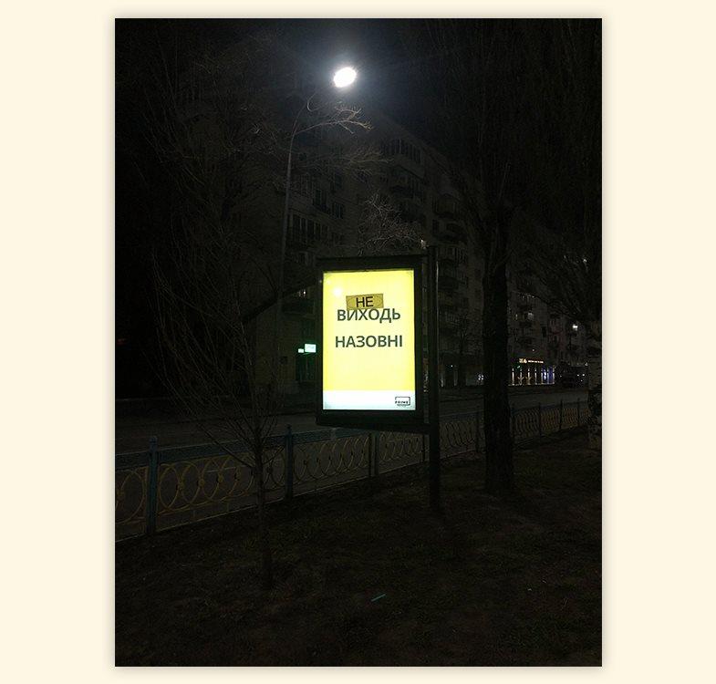 Креативщики изменили ситилайты «ВИХОДЬ НАЗОВНІ» в центре Киева. Что за акция?