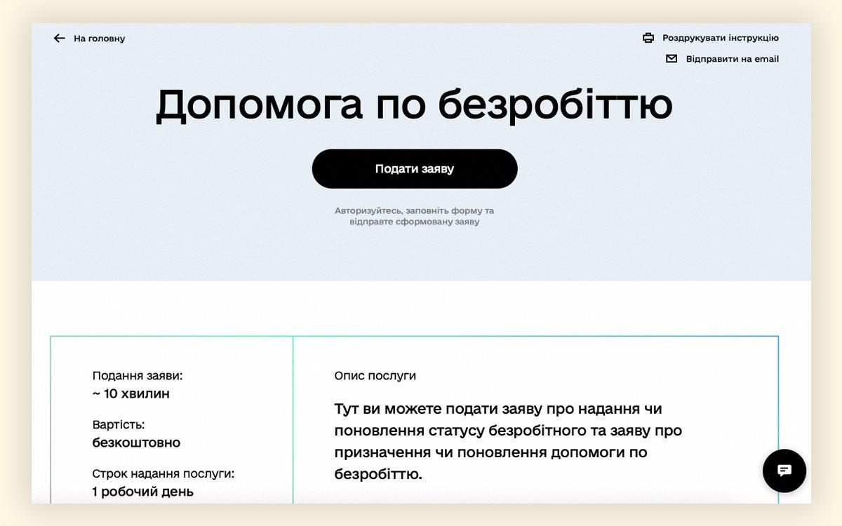 На портале «Дія» можно оформить помощь по безработице. Как это сделать?