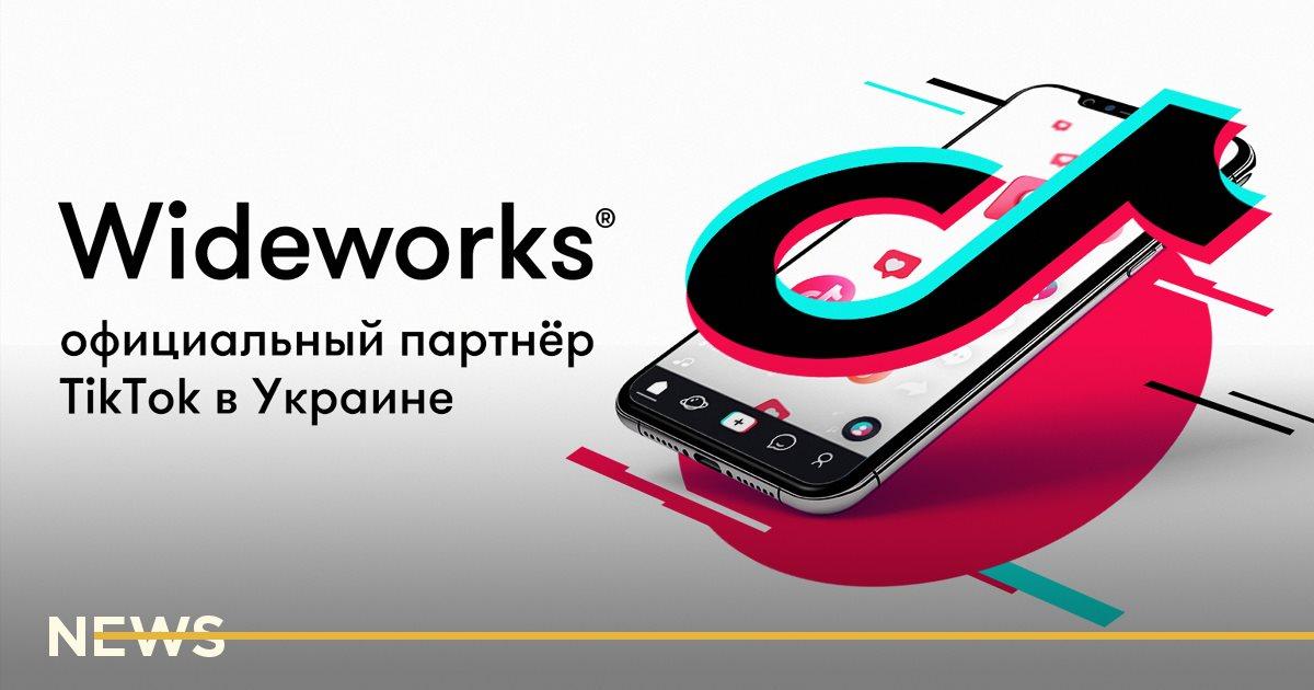 Украинское агентство Wideworks стало официальным партнером TikTok. Что это значит?