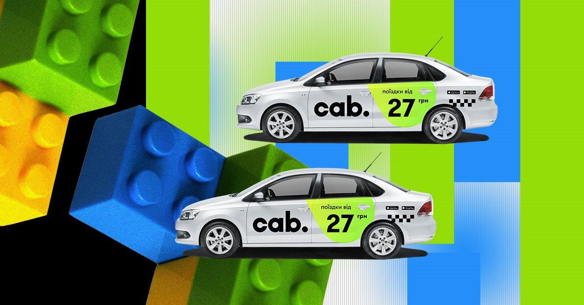Приложение Cab запускает тариф-конструктор Just. Стоимость поездки — от 27 грн