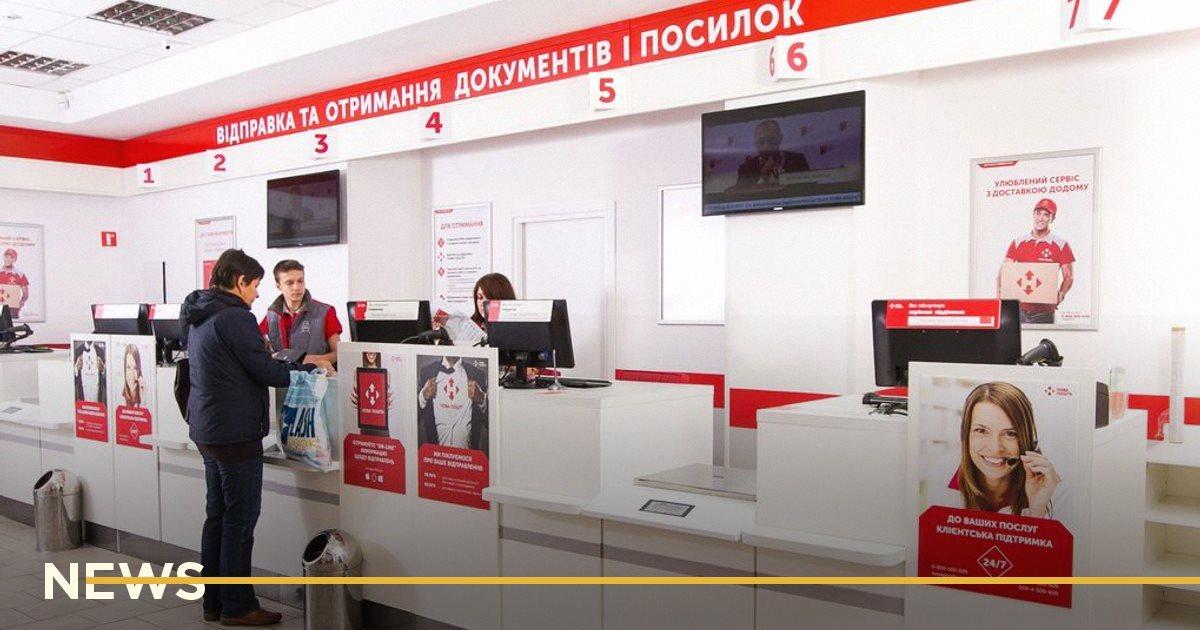 «Нова пошта» приостановила услугу безопасных онлайн-покупок из-за мошенничества