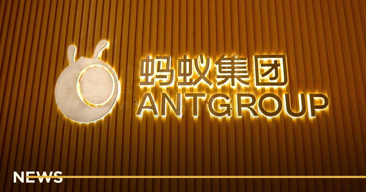 Рекордное IPO финтех-гиганта Ant Group приостановлено. Почему?