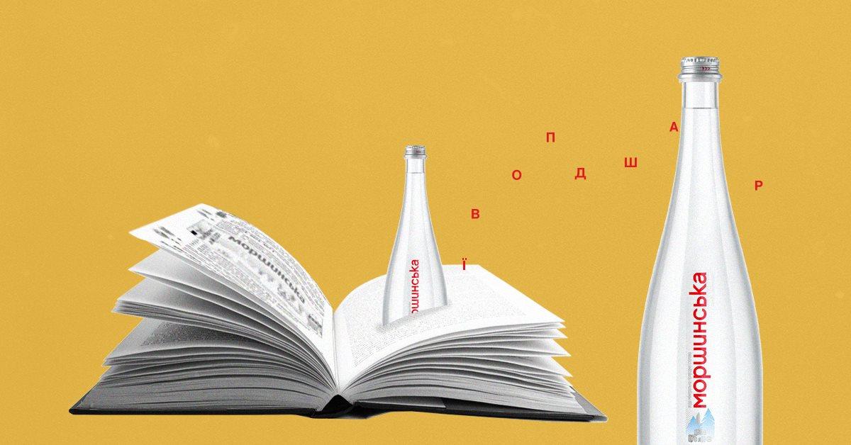 Ради образования. Как «Моршинской» организовали бесплатный продакт-плейсмент в школьном учебнике