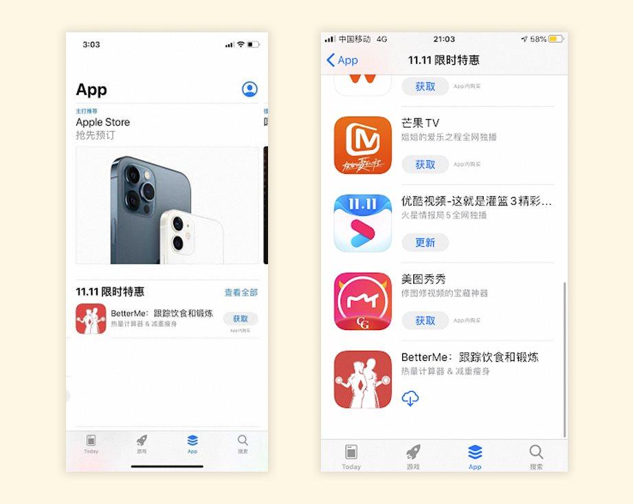Украинское приложение BetterMe попало в топ китайского App Store ко Дню холостяка