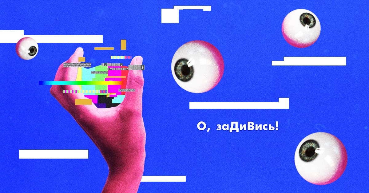 Спікери з Fedoriv, Google, Facebook. Чому варто зареєструватись на онлайн-конференцію про відеорекламу ДиВи
