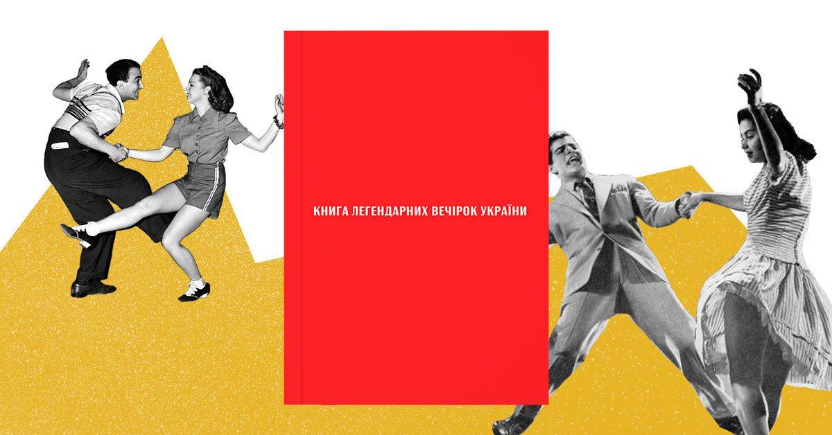 Украинский рейв. Как BUD, Katacult и Banda выпустили «Книгу легендарных вечеринок Украины»