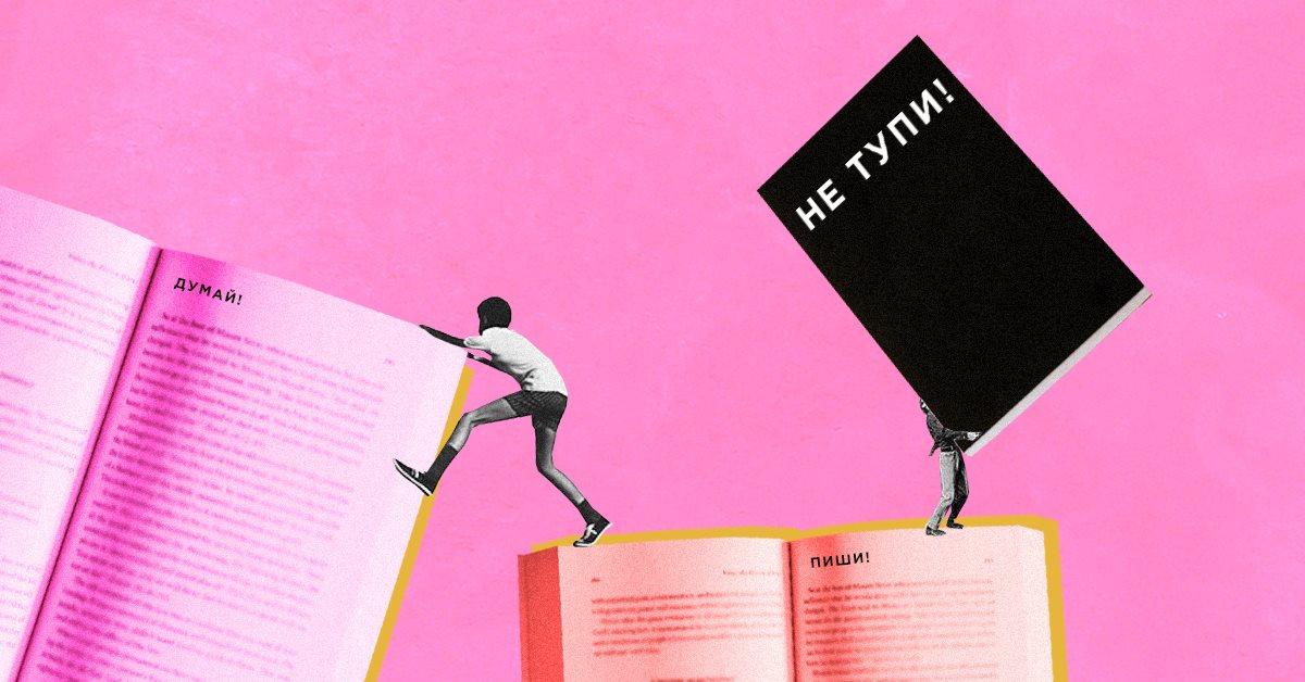 Натхнення на мільярд. Що таке мотиваційна література і чому нам (не)варто її читати?