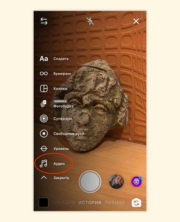 Украинцы получили возможность добавлять музыку в Instagram Stories