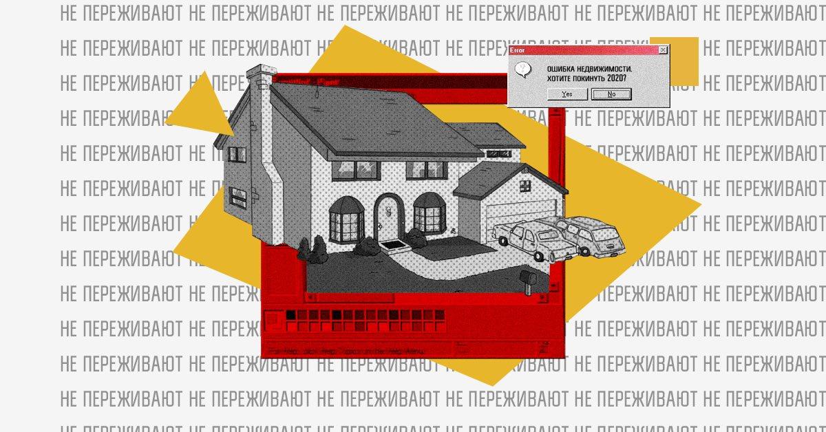 Как рынок недвижимости пережил 2020 год и что будет дальше — итоги
