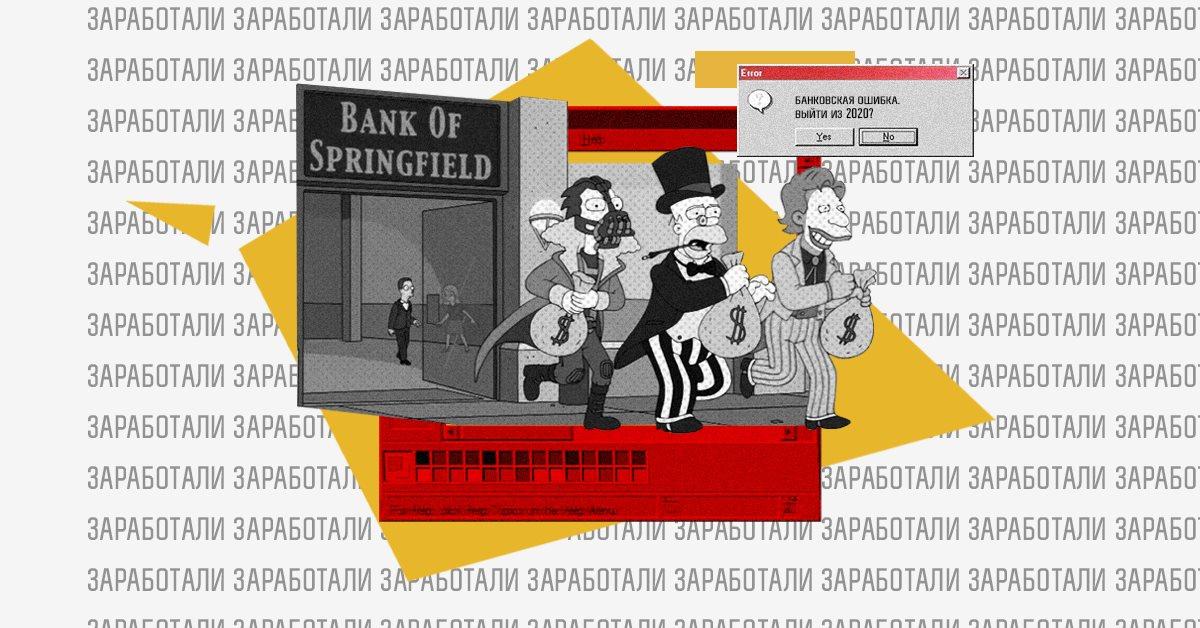 Как банковский сектор пережил 2020 год и что будет дальше — итоги