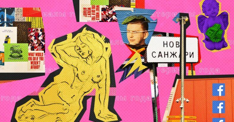 Истории владельца PornHub, украинца в Facebook и сельского онлайн-рынка. 7 материалов года на Vector