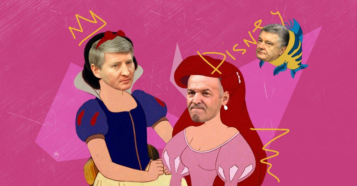 Как 10 богатейших украинцев выглядели бы в мультфильмах Disney