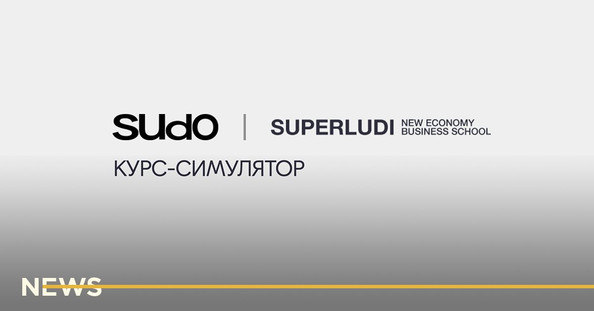 Бизнес-школа «Суперлюди» запустила симулятор финансового директора
