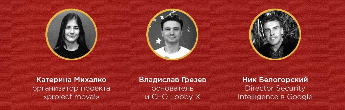 Основатели Ukrainian Show в Clubhouse