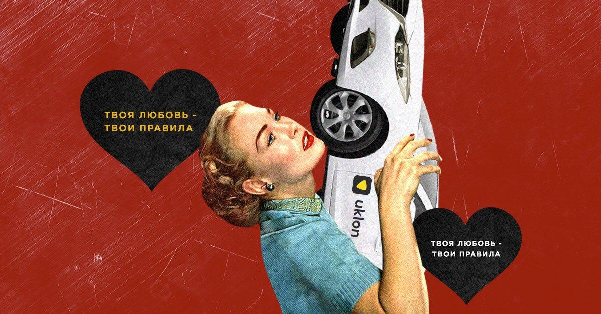 Если любить влом — вызывай UKLON. Как компания поддержала одиночек на 14 февраля
