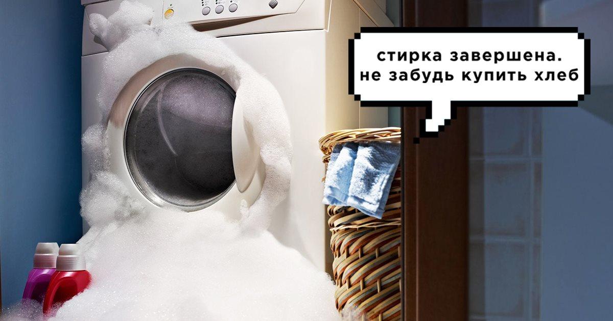 Редактор The Verge пожаловался на стиральную машинку, которая хочет с ним общаться