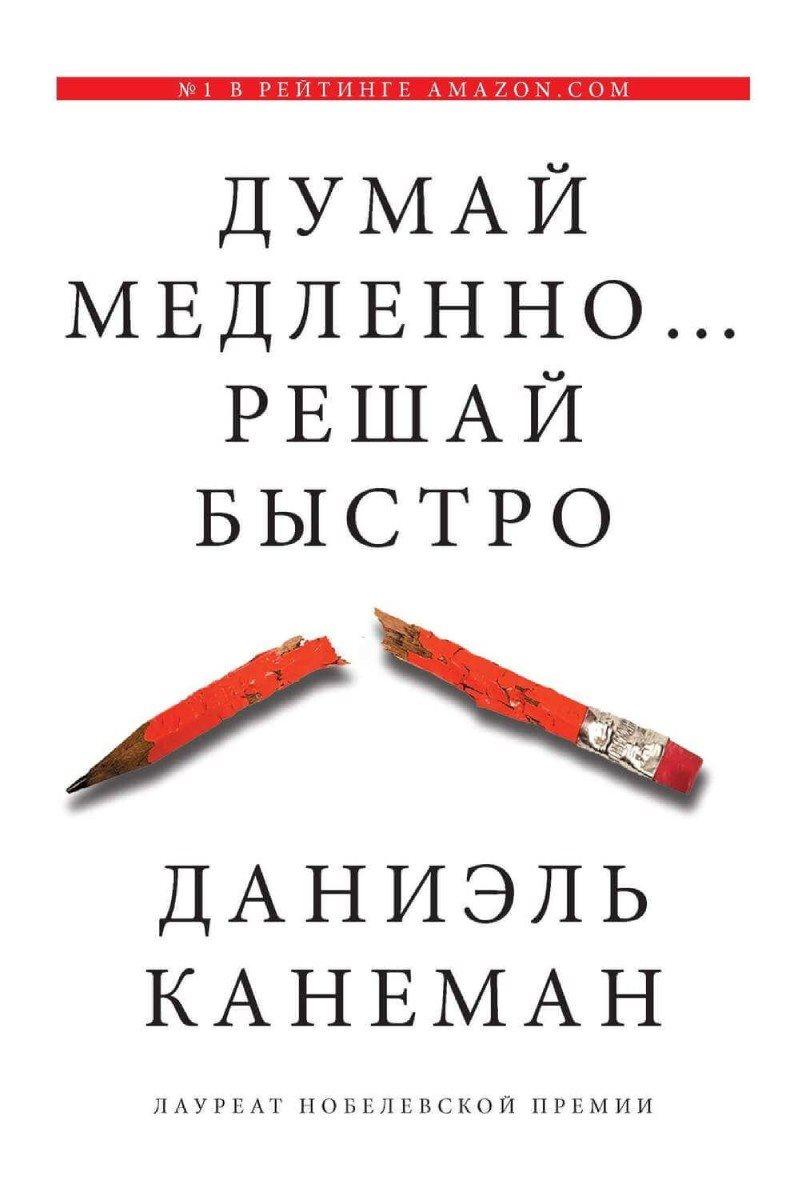 Даниэль Канеман «Думай медленно... решай быстро»
