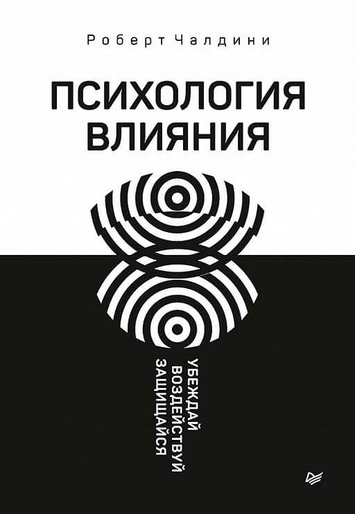 Роберт Чалдини «Психология влияния»