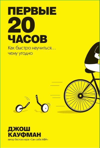 Джош Кауфман «Первые 20 часов»