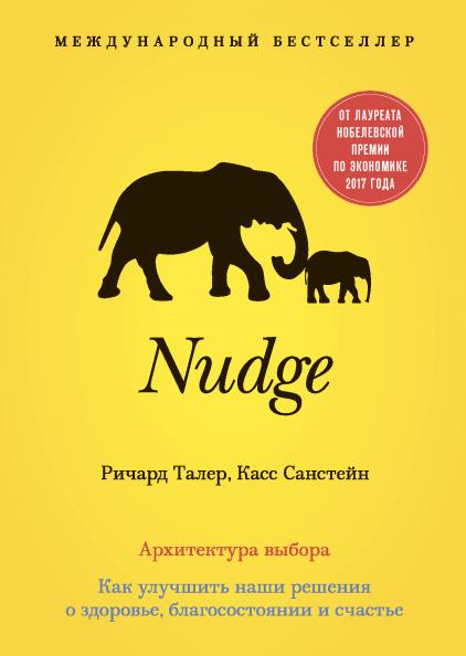 Касс Санстейн и Ричард Талер «Nudge. Архитектура выбора. Как улучшить наши решения»