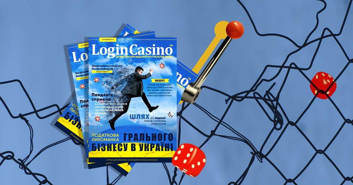 Login Casino выпустило печатный журнал, посвященный легализации игорного бизнеса