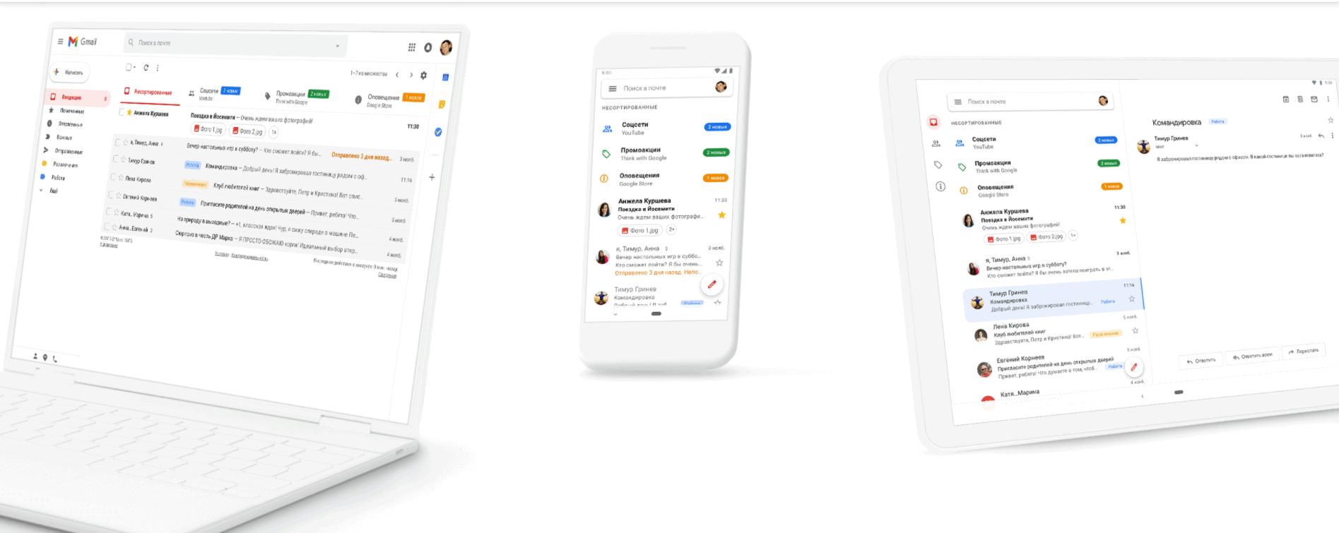 Gmail от Google