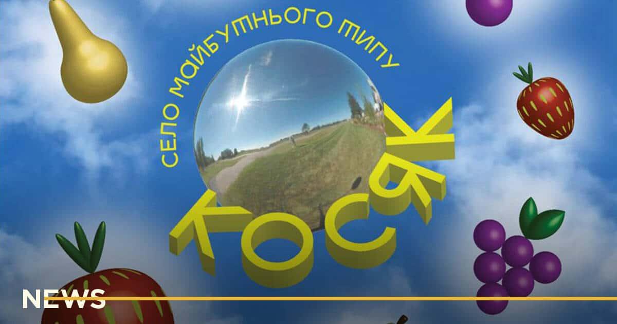 Журнал о марихуане презентовал бренд украинского села Косяк