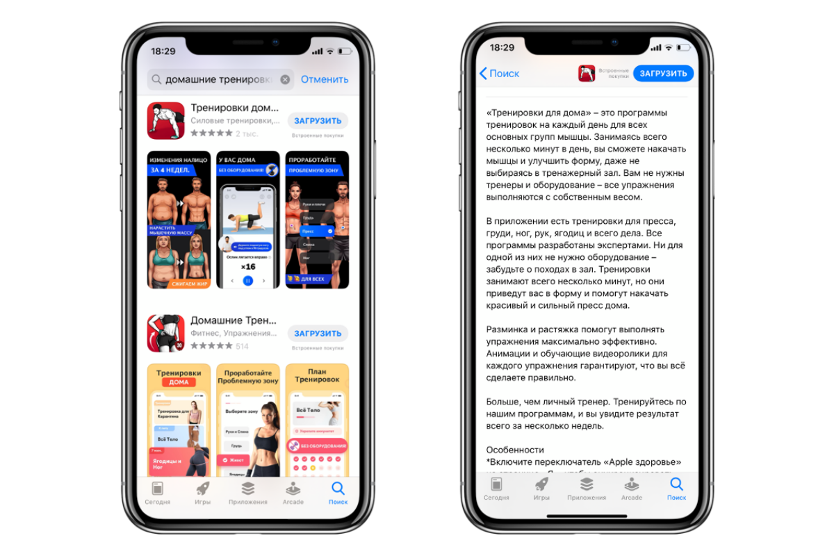 Информация о приложении в App Store