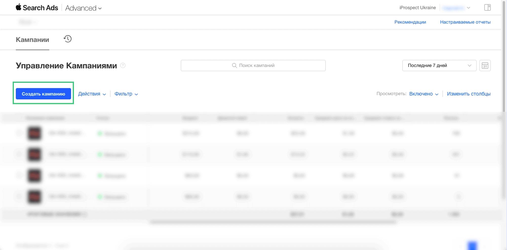 Apple Search Ads создание кампании