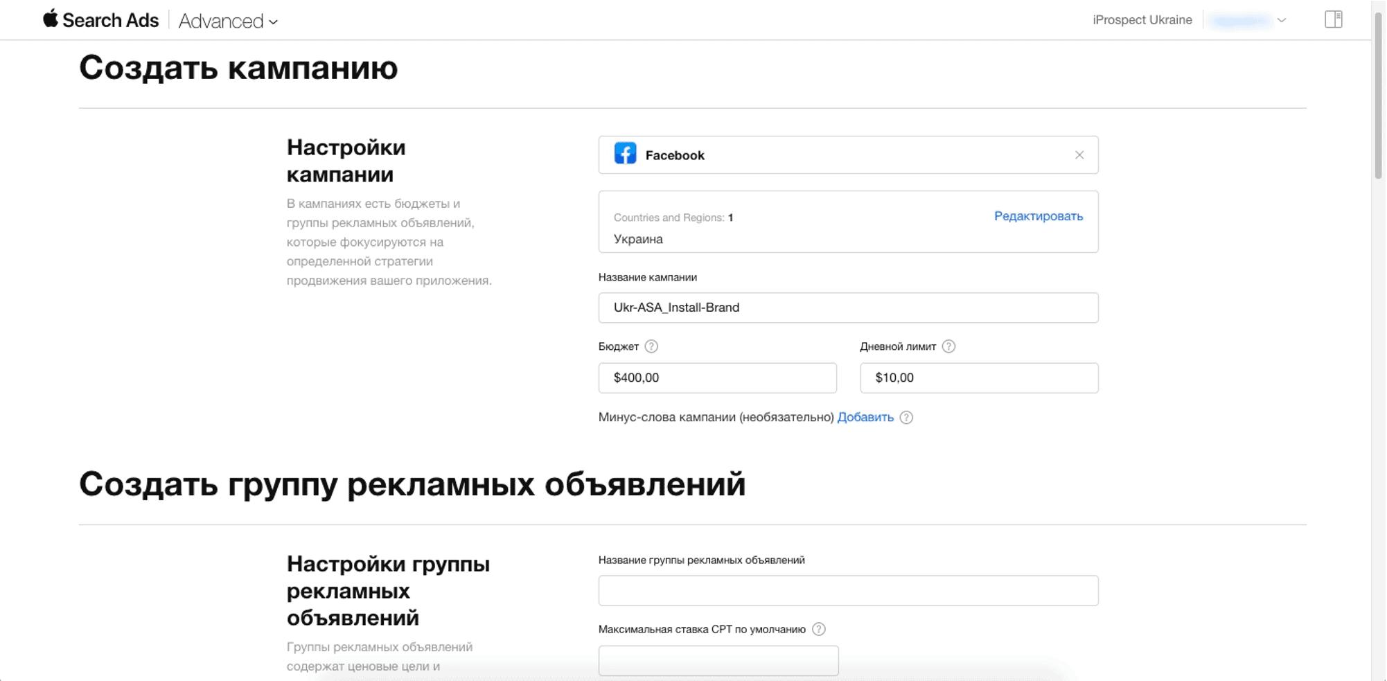 Настройки кампании в Apple Search Ads