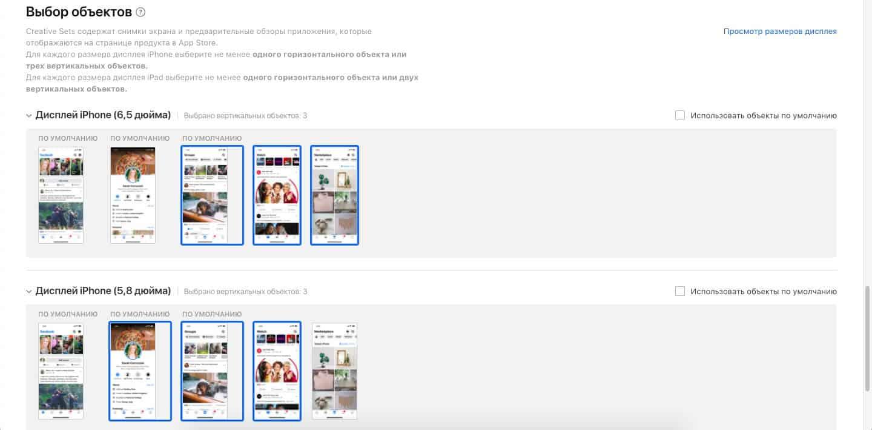 Вижуалы для рекламы в App Store