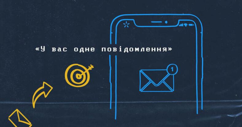 Які SMS-розсилки працюють, а які — ні? Пройдіть тест та оцініть 12 рекламних «есемесок».