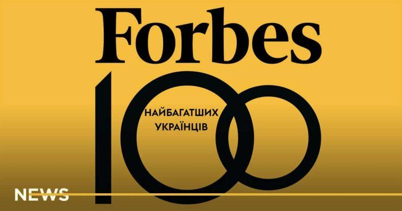 «Forbes Украина» назвал 100 богатейших украинцев. В рейтинг вошли основатели Grammarly и GitLab