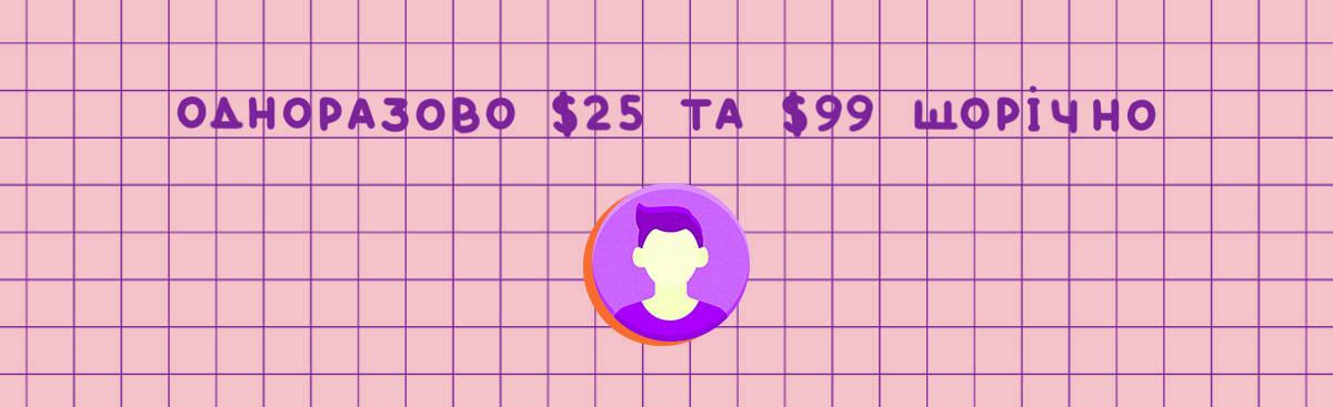 Скільки коштує акаунт розробника мобільних застосунків