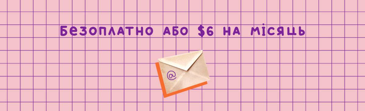 Скільки коштує користування поштовим сервісом
