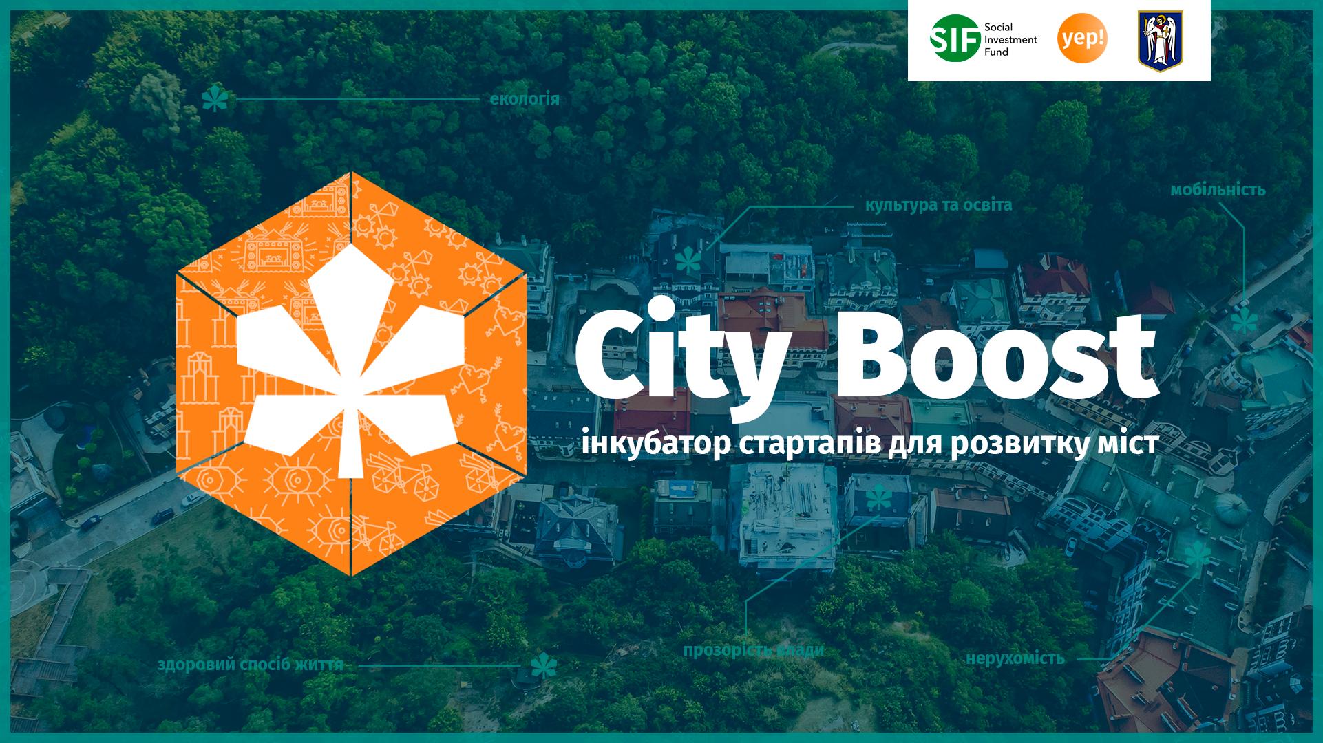 Фонд підтримки інновацій Social Investment Fund оголошує набір на City Boost