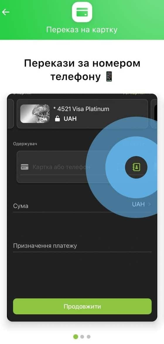 «ПриватБанк» запустил денежные переводы по номеру телефона