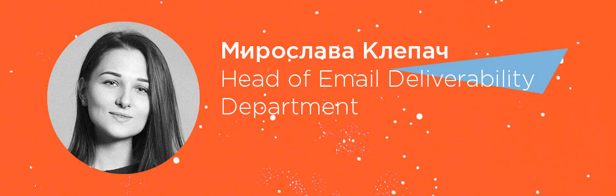 Мирослава Клепач, Head of Email Deliverability Department, Belkins