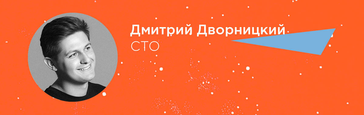 Дмитрий Дворницкий, CTO, Belkins