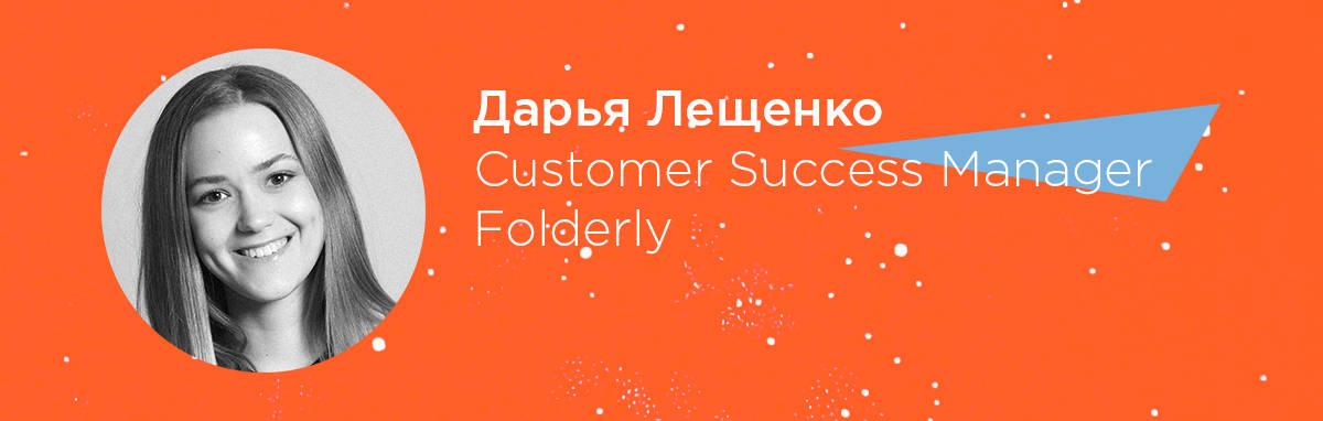 Дарья Лещенко, customer success-менеджер Folderly